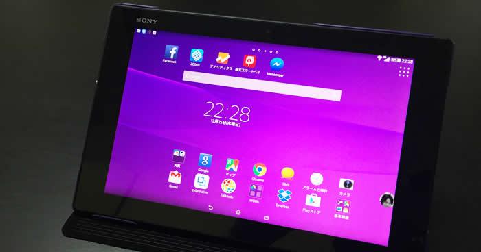 Sony Xperia(エクスペリア) Tabletをノートパソコンの代わりに使い倒してみる 第1回