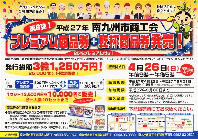 α(アルファ)キャッシュバックキャンペーン延長&プレミアム商品券のダブルチャンス到来!