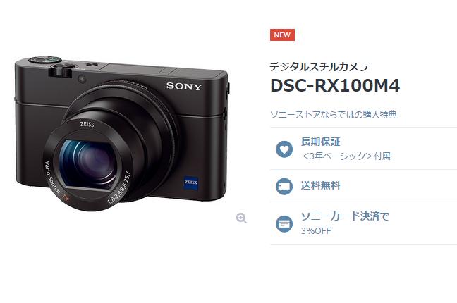 SONY DSC-RX100M4製品紹介!その2