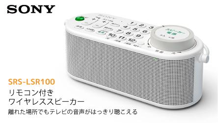 わっぜか便利!お手元テレビスピーカーSRS-LSR100が新発売♪