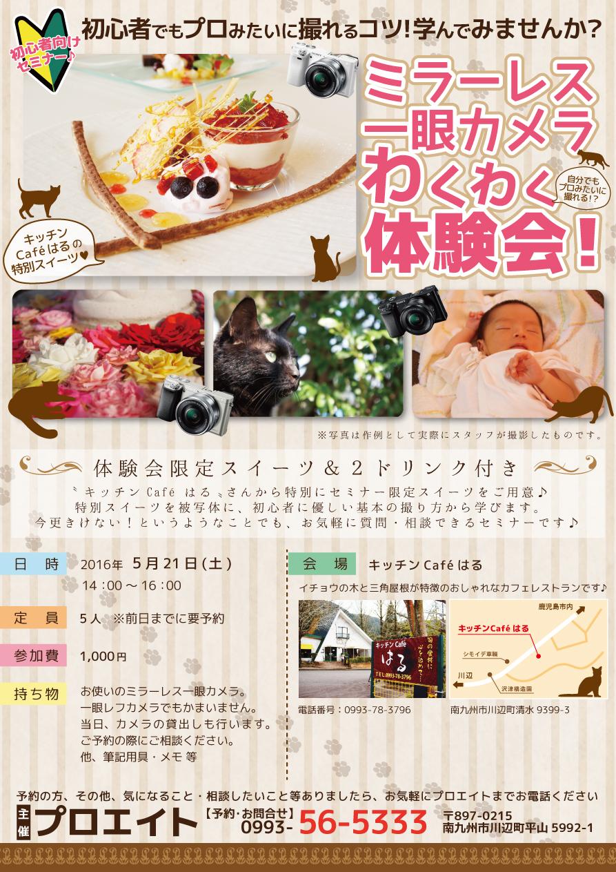 ☆ カメラセミナー in キッチンCaféはる 第二弾 ☆
