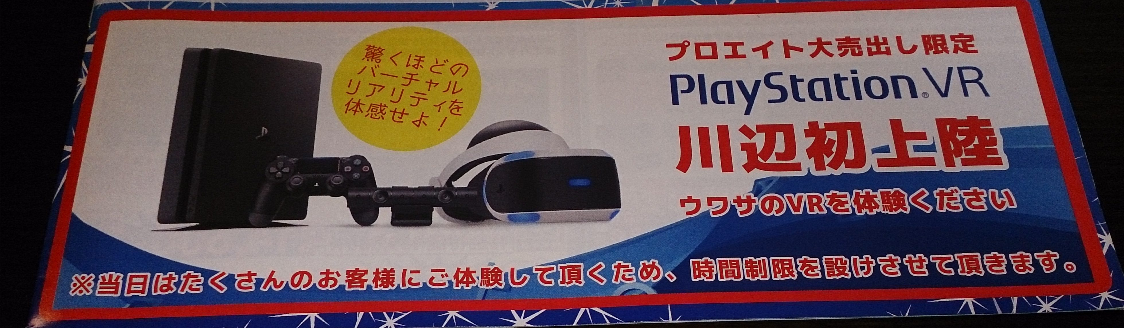 VR play station 南九州市で体験会期間限定で!