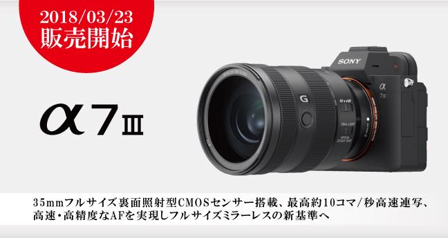 α7MⅢ 発売開始!