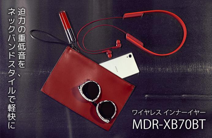 MDR-XB70BT 開梱レビュー☆